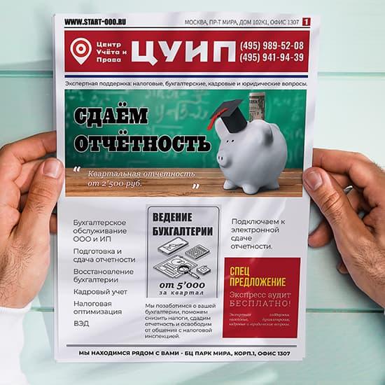 листовка, разработка и печать anibanner.ru